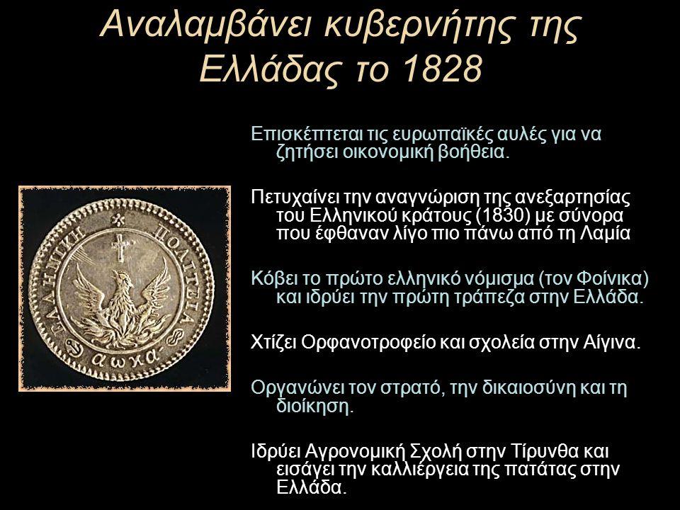 Αναλαμβάνει κυβερνήτης της Ελλάδας το 1828 Επισκέπτεται τις ευρωπαϊκές αυλές για να ζητήσει οικονομική βοήθεια. Πετυχαίνει την αναγνώριση της ανεξαρτη