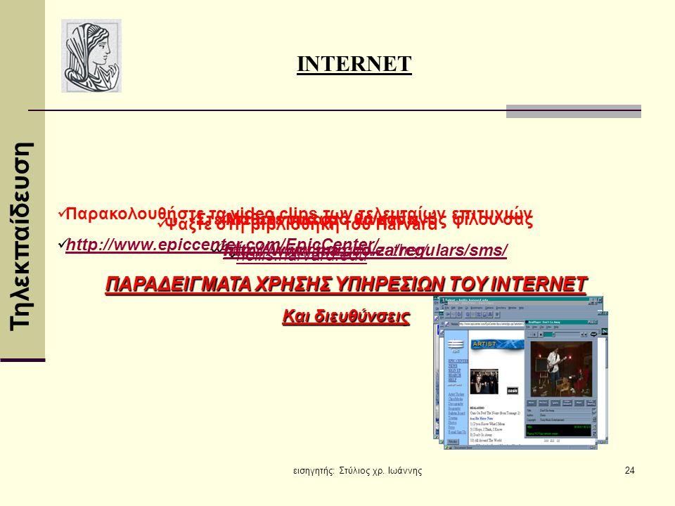 Τηλεκπαίδευση εισηγητής: Στύλιος χρ. Ιωάννης24 ΠΑΡΑΔΕΙΓΜΑΤΑ ΧΡΗΣΗΣ ΥΠΗΡΕΣΙΩΝ ΤΟΥ INTERNET Και διευθύνσεις  Μάθετε τι καιρό θα κάνει  http://www.ntua