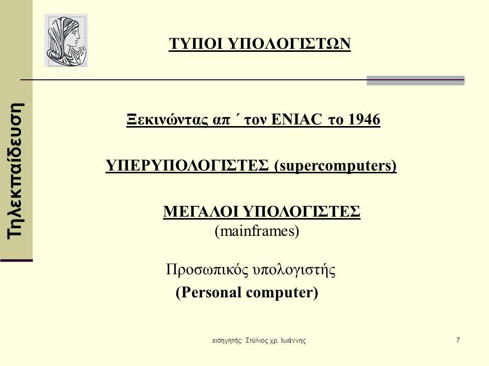 Τηλεκπαίδευση εισηγητής: Στύλιος χρ. Ιωάννης7 ΥΠΕΡΥΠΟΛΟΓΙΣΤΕΣ (supercomputers) ΤΥΠΟΙ ΥΠΟΛΟΓΙΣΤΩΝ ΜΕΓΑΛΟΙ ΥΠΟΛΟΓΙΣΤΕΣ (mainframes) (Personal computer)