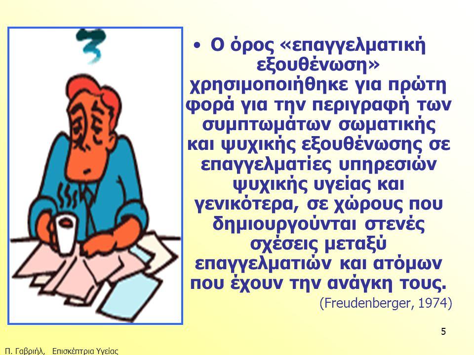 Π. Γαβριήλ, Επισκέπτρια Υγείας 5 •Ο όρος «επαγγελματική εξουθένωση» χρησιμοποιήθηκε για πρώτη φορά για την περιγραφή των συμπτωμάτων σωματικής και ψυχ