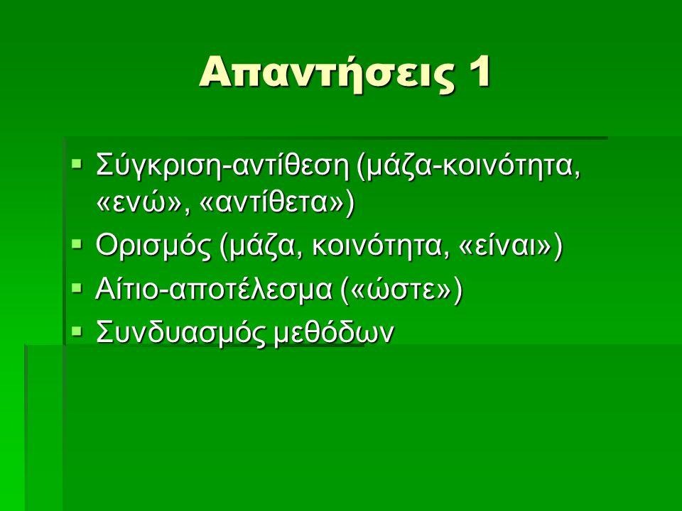 Απαντήσεις 1  Σύγκριση-αντίθεση (μάζα-κοινότητα, «ενώ», «αντίθετα»)  Ορισμός (μάζα, κοινότητα, «είναι»)  Αίτιο-αποτέλεσμα («ώστε»)  Συνδυασμός μεθόδων