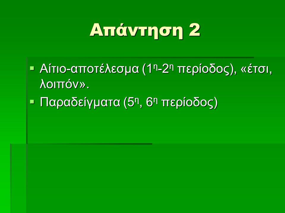 Απάντηση 2  Αίτιο-αποτέλεσμα (1 η -2 η περίοδος), «έτσι, λοιπόν».