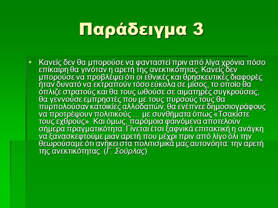 Απάντηση 3  Αιτιολόγηση (η 2 η περ.