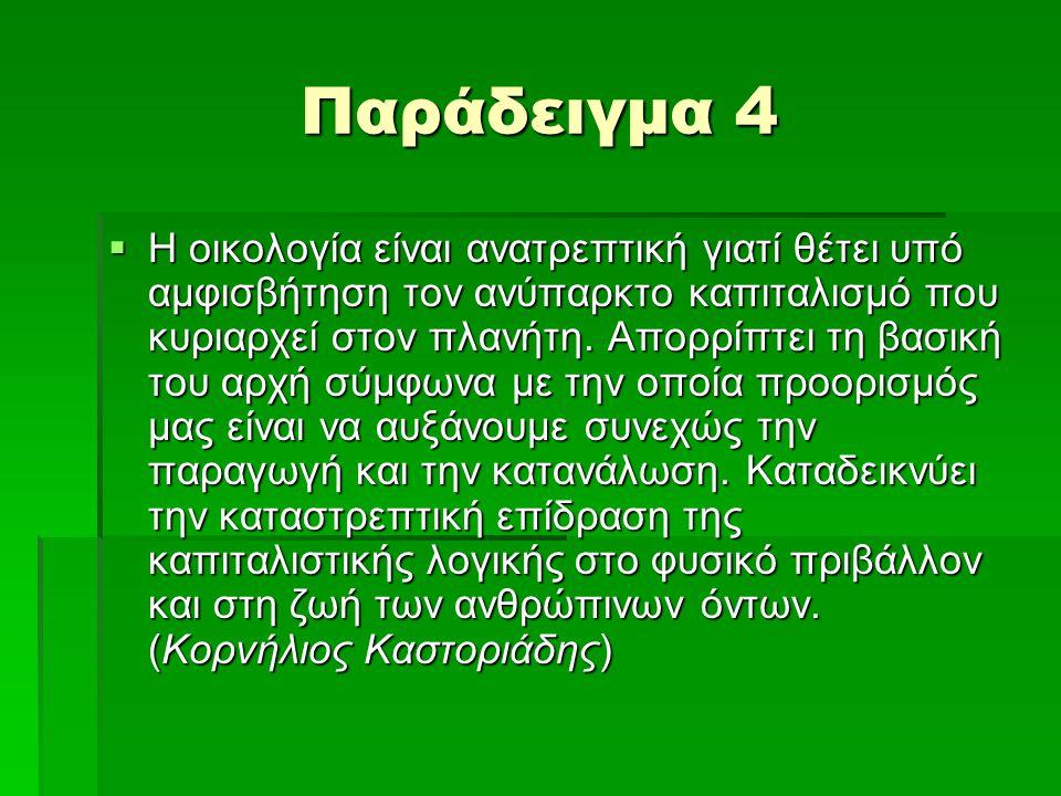 Απάντηση 4  Αιτιολόγηση (« … γιατί … »).  Ορισμός (οικολογία)  Συνδυασμός μεθόδων.