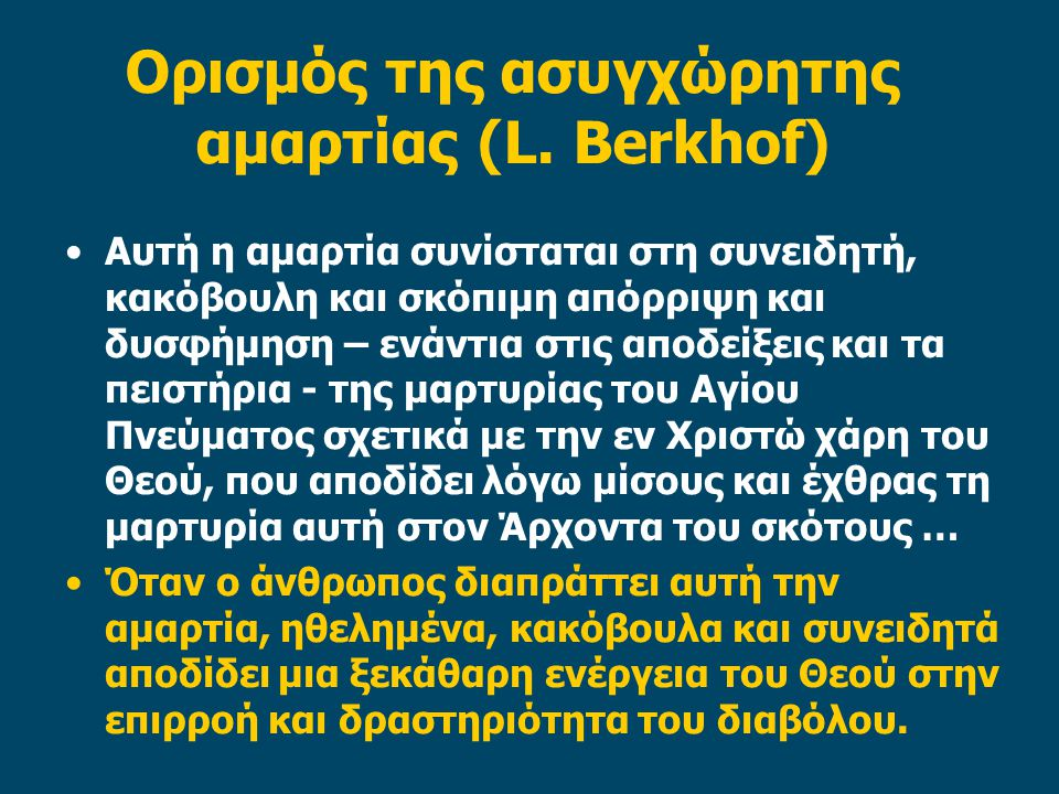 Ορισμός της ασυγχώρητης αμαρτίας (L. Berkhof) •Αυτή η αμαρτία συνίσταται στη συνειδητή, κακόβουλη και σκόπιμη απόρριψη και δυσφήμηση – ενάντια στις απ