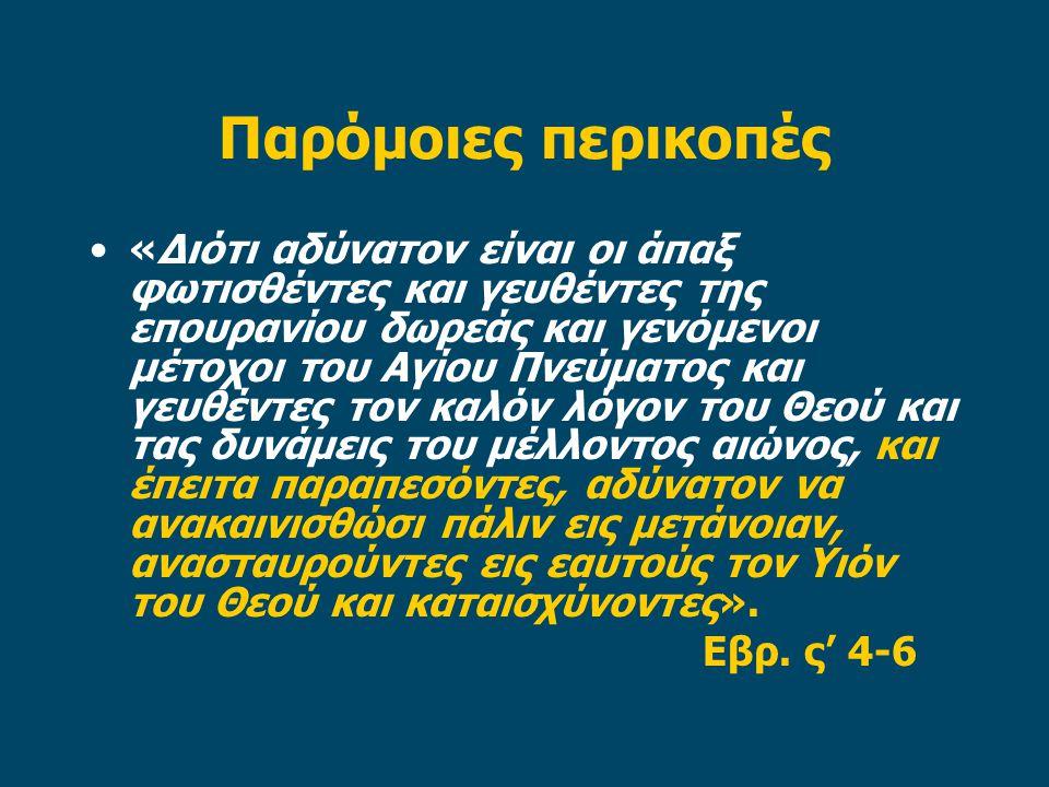 Διάφορες ερμηνείες των περικοπών αυτών •1) Ορισμένοι θεολόγοι θεωρούν πως η ασυγχώρητη αμαρτία αφορούσε μόνον όσους ζούσαν την εποχή της επίγειας ζωής του Χριστού, και αμάρταναν κατά πρόσωπον εναντίον του Μεσσία.