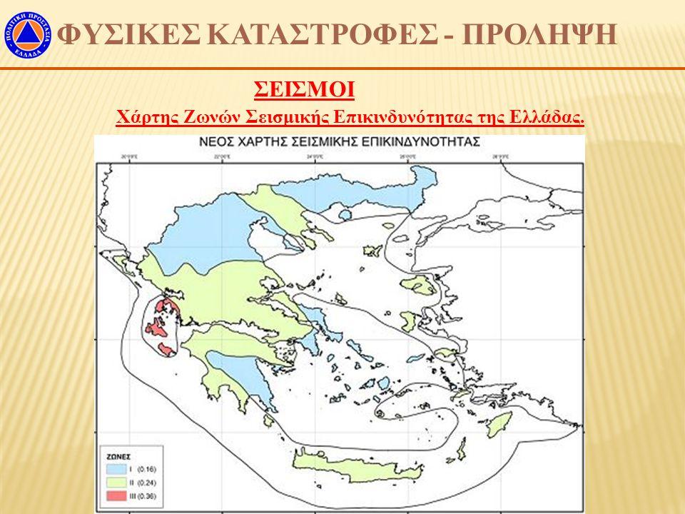 ΦΥΣΙΚΕΣ ΚΑΤΑΣΤΡΟΦΕΣ - ΠΡΟΛΗΨΗ Χάρτης Ζωνών Σεισμικής Επικινδυνότητας της Ελλάδας. ΣΕΙΣΜΟΙ