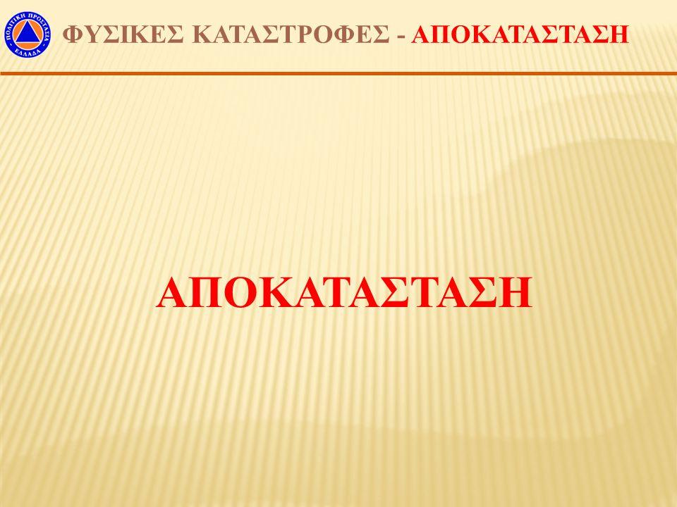 ΦΥΣΙΚΕΣ ΚΑΤΑΣΤΡΟΦΕΣ - ΑΠΟΚΑΤΑΣΤΑΣΗ ΑΠΟΚΑΤΑΣΤΑΣΗ