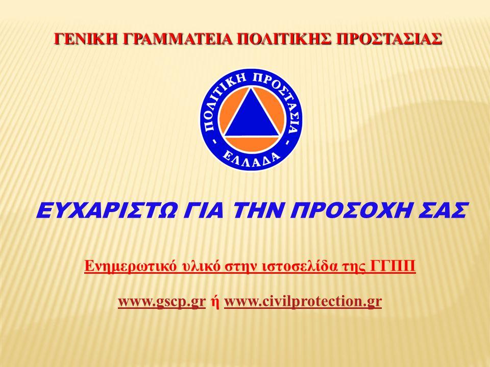 ΕΥΧΑΡΙΣΤΩ ΓΙΑ ΤΗΝ ΠΡΟΣΟΧΗ ΣΑΣ Ενημερωτικό υλικό στην ιστοσελίδα της ΓΓΠΠ www.gscp.grwww.gscp.gr ή www.civilprotection.grwww.civilprotection.gr ΓΕΝΙΚΗ