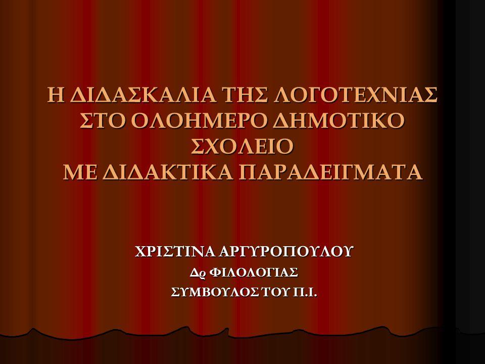 Η ΔΙΔΑΣΚΑΛΙΑ ΤΗΣ ΛΟΓΟΤΕΧΝΙΑΣ ΣΤΟ ΟΛΟΗΜΕΡΟ ΔΗΜΟΤΙΚΟ ΣΧΟΛΕΙΟ ΜΕ ΔΙΔΑΚΤΙΚΑ ΠΑΡΑΔΕΙΓΜΑΤΑ ΧΡΙΣΤΙΝΑ ΑΡΓΥΡΟΠΟΥΛΟΥ Δρ ΦΙΛΟΛΟΓΙΑΣ ΣΥΜΒΟΥΛΟΣ ΤΟΥ Π.Ι.