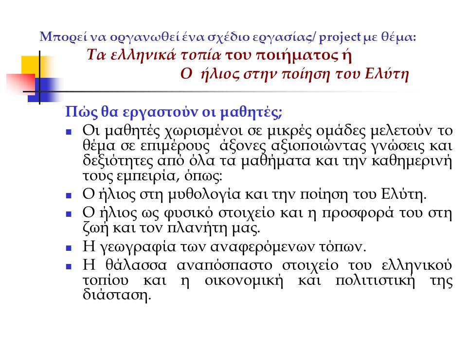 Μπορεί να οργανωθεί ένα σχέδιο εργασίας/ project με θέμα: Τα ελληνικά τοπία του ποιήματος ή Ο ήλιος στην ποίηση του Ελύτη Πώς θα εργαστούν οι μαθητές;