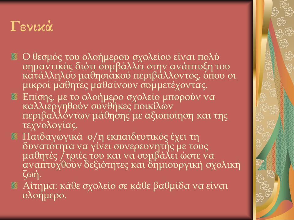  Ένας ενδεικτικός πλαγιότιτλος της ενότητας θα μπορούσε να αποτελέσει το θέμα εργασίας, όπως: Η άφιξη του Οδυσσέα στο νησί των Φαιάκων.