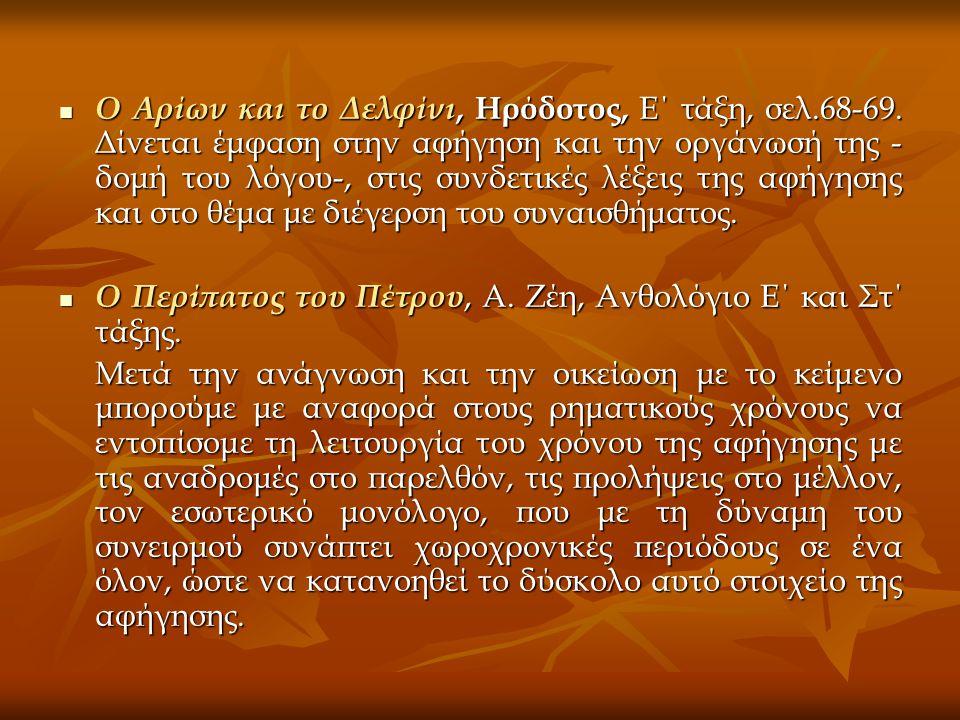  Ο Αρίων και το Δελφίνι, Ηρόδοτος, Ε΄ τάξη, σελ.68-69. Δίνεται έμφαση στην αφήγηση και την οργάνωσή της - δομή του λόγου-, στις συνδετικές λέξεις της