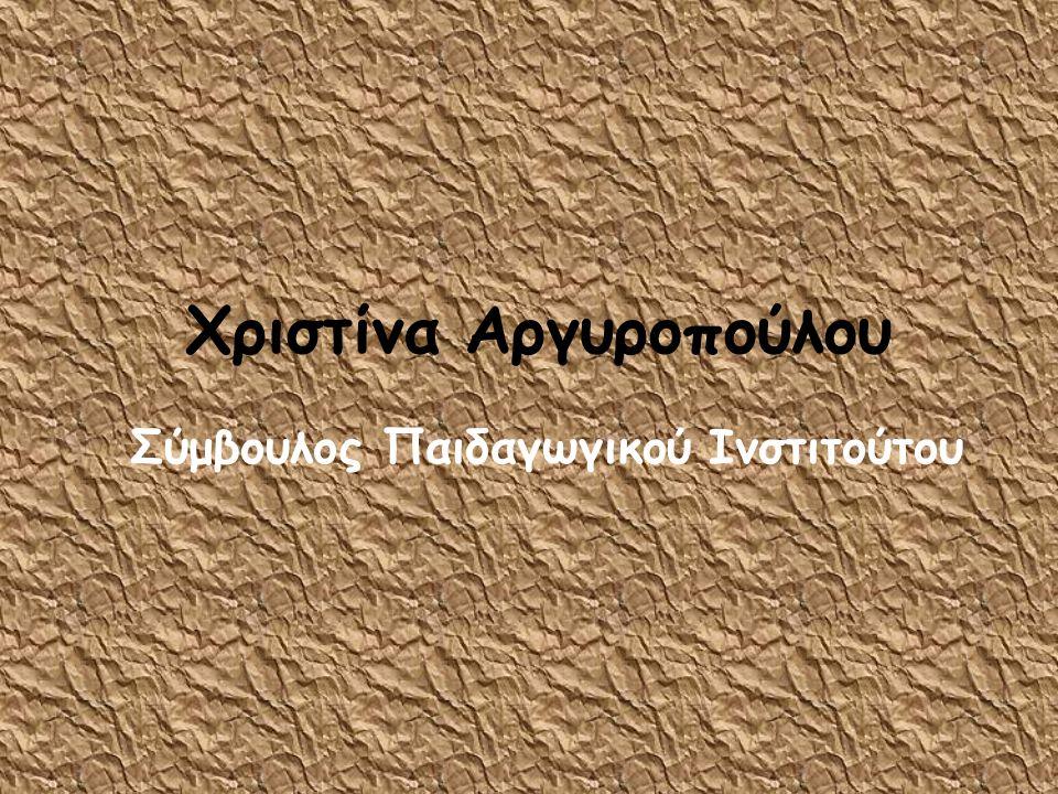 Χριστίνα Αργυροπούλου Σύμβουλος Παιδαγωγικού Ινστιτούτου