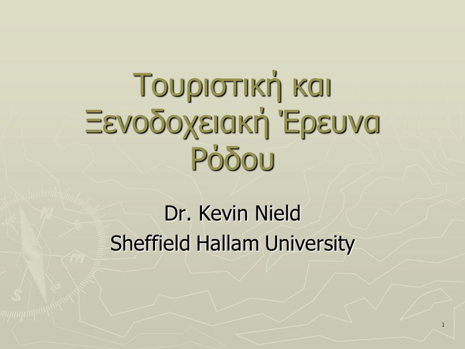 1 Τουριστική και Ξενοδοχειακή Έρευνα Ρόδου Dr. Kevin Nield Sheffield Hallam University