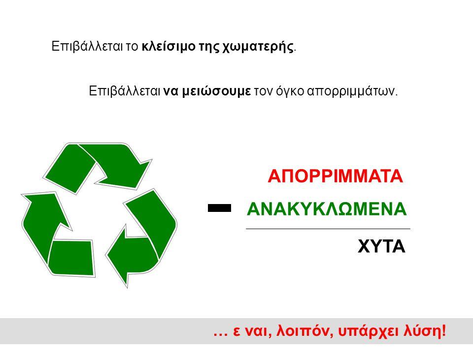 Επιβάλλεται να μειώσουμε τον όγκο απορριμμάτων.Επιβάλλεται το κλείσιμο της χωματερής.