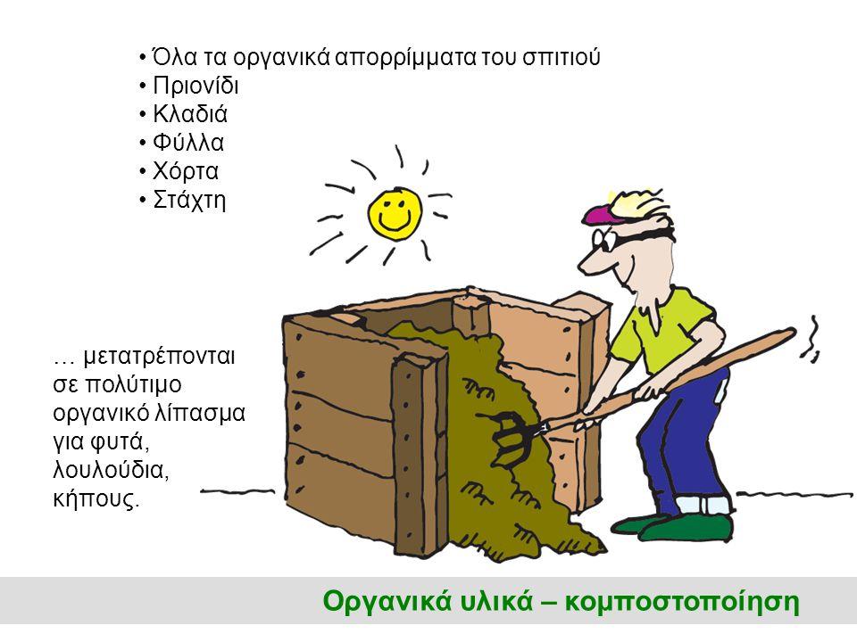 • Όλα τα οργανικά απορρίμματα του σπιτιού • Πριονίδι • Κλαδιά • Φύλλα • Χόρτα • Στάχτη … μετατρέπονται σε πολύτιμο οργανικό λίπασμα για φυτά, λουλούδι