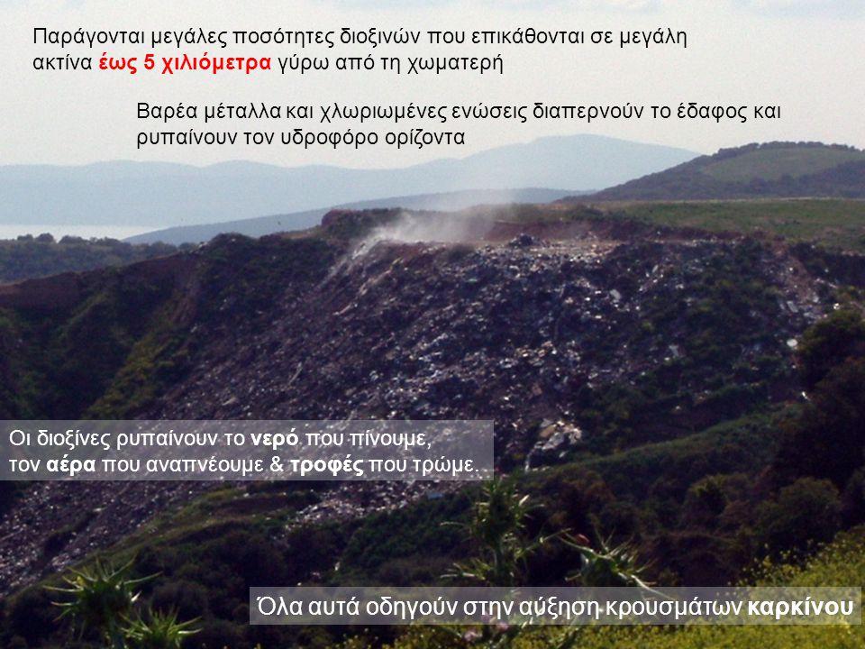 Παράγονται μεγάλες ποσότητες διοξινών που επικάθονται σε μεγάλη ακτίνα έως 5 χιλιόμετρα γύρω από τη χωματερή Βαρέα μέταλλα και χλωριωμένες ενώσεις δια