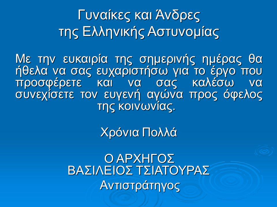 Γυναίκες και Άνδρες της Ελληνικής Αστυνομίας Με την ευκαιρία της σημερινής ημέρας θα ήθελα να σας ευχαριστήσω για το έργο που προσφέρετε και να σας καλέσω να συνεχίσετε τον ευγενή αγώνα προς όφελος της κοινωνίας.