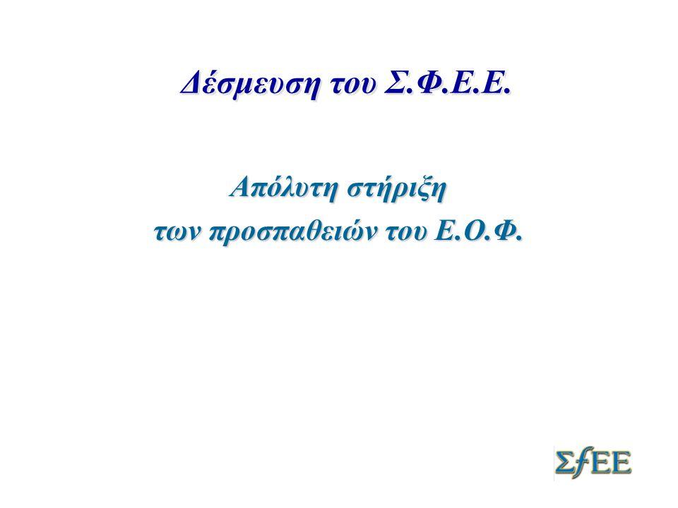 Δέσμευση του Σ.Φ.Ε.Ε. Απόλυτη στήριξη των προσπαθειών του Ε.Ο.Φ.