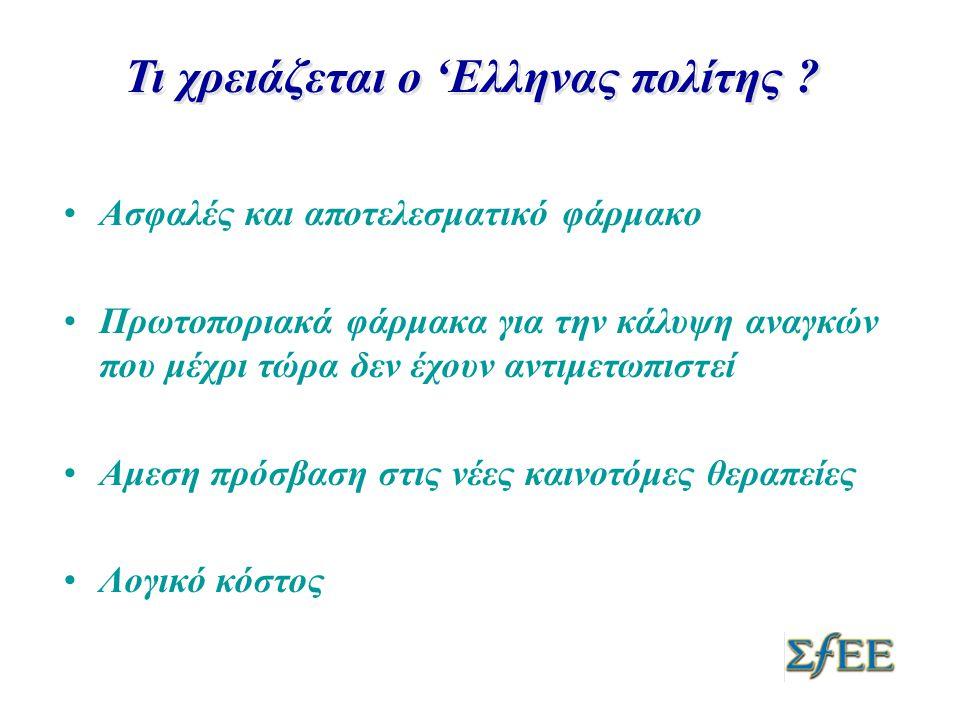 •Ασφαλές και αποτελεσματικό φάρμακο •Πρωτοποριακά φάρμακα για την κάλυψη αναγκών που μέχρι τώρα δεν έχουν αντιμετωπιστεί •Αμεση πρόσβαση στις νέες καινοτόμες θεραπείες •Λογικό κόστος Τι χρειάζεται ο 'Ελληνας πολίτης