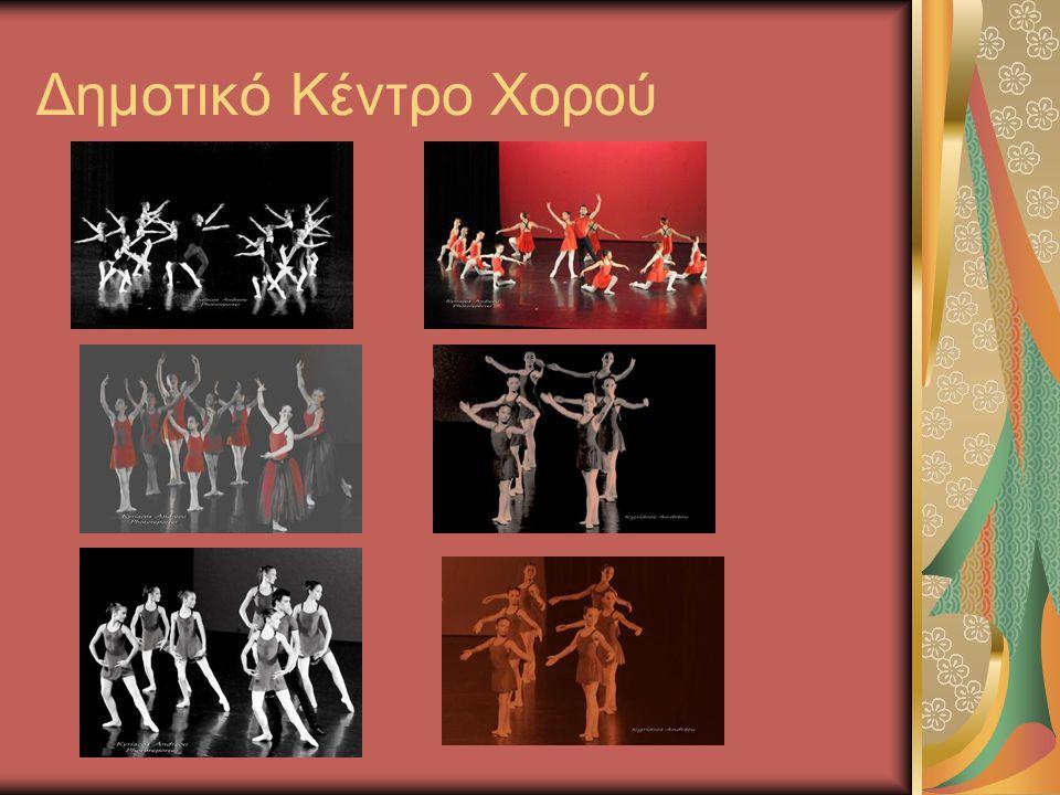 Δημοτικό Κέντρο Χορού