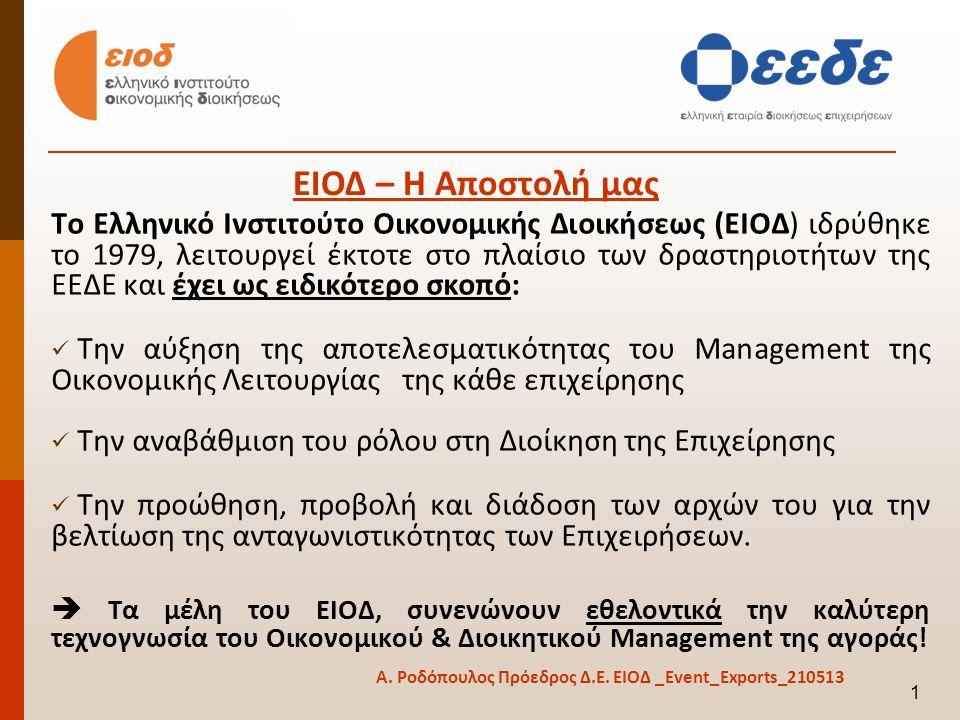 Το Ελληνικό Ινστιτούτο Οικονομικής Διοικήσεως (ΕΙΟΔ) ιδρύθηκε το 1979, λειτουργεί έκτοτε στο πλαίσιο των δραστηριοτήτων της ΕΕΔΕ και έχει ως ειδικότερο σκοπό:  Tην αύξηση της αποτελεσματικότητας του Management της Οικονομικής Λειτουργίας της κάθε επιχείρησης  Tην αναβάθμιση του ρόλου στη Διοίκηση της Επιχείρησης  Tην προώθηση, προβολή και διάδοση των αρχών του για την βελτίωση της ανταγωνιστικότητας των Επιχειρήσεων.