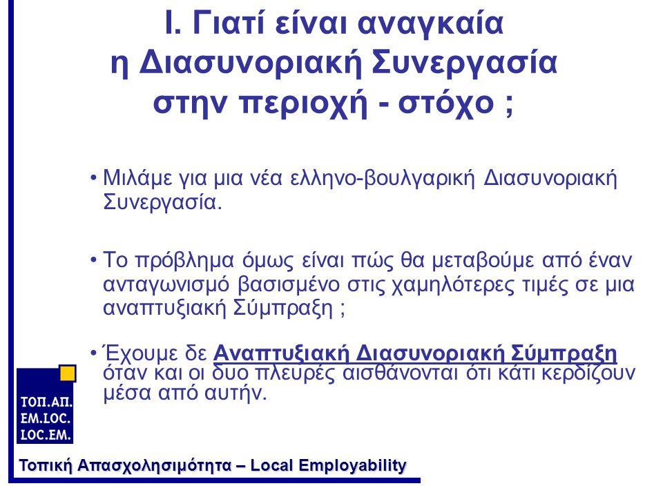 Τοπική Απασχολησιμότητα – Local Employability Ι.