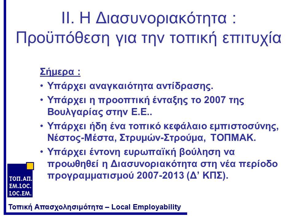 Τοπική Απασχολησιμότητα – Local Employability ΙΙ.