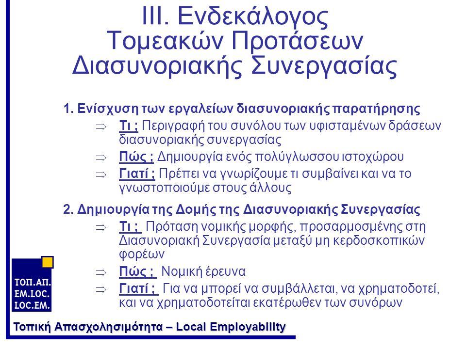 Τοπική Απασχολησιμότητα – Local Employability ΙΙΙ.