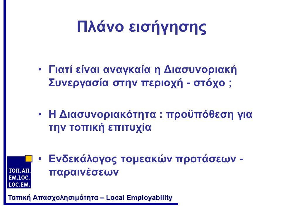 Τοπική Απασχολησιμότητα – Local Employability Πλάνο εισήγησης •Γιατί είναι αναγκαία η Διασυνοριακή Συνεργασία στην περιοχή - στόχο ; •Η Διασυνοριακότητα : προϋπόθεση για την τοπική επιτυχία •Ενδεκάλογος τομεακών προτάσεων - παραινέσεων
