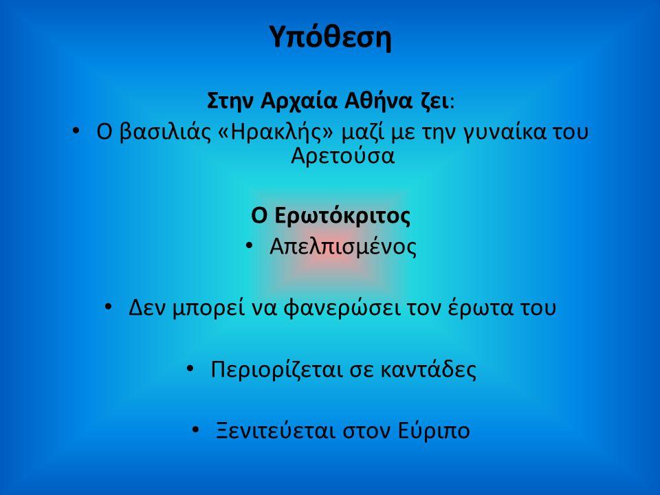 Ο Βασιλιάς: • Οργανώνει κονταροχτύπημα • Νικητής είναι ο Ερωτόκριτος • Θυμώνει και εξορίζει τον Ερωτόκριτο • Δέχεται την πρόταση του βασιλόπουλου του Βυζαντίου Υπόθεση Μετά από τρία χρόνια: • Οι Βλάχοι πολιορκούν την Αθήνα • Την πόλη σώζει ο Ερωτόκριτος, τραυματίζεται για να σώσει τον βασιλιά.