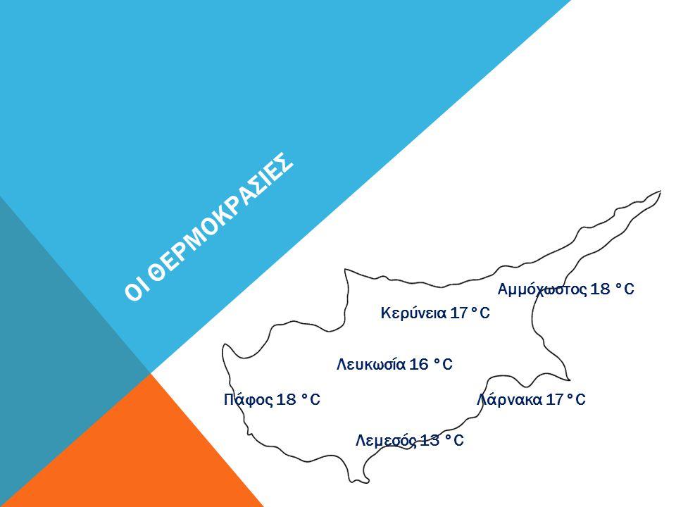ΟΙ ΘΕΡΜΟΚΡΑΣΙΕΣ Λεμεσός 13 °C Λάρνακα 17°CΠάφος 18 °C Λευκωσία 16 °C Αμμόχωστος 18 °C Κερύνεια 17°C
