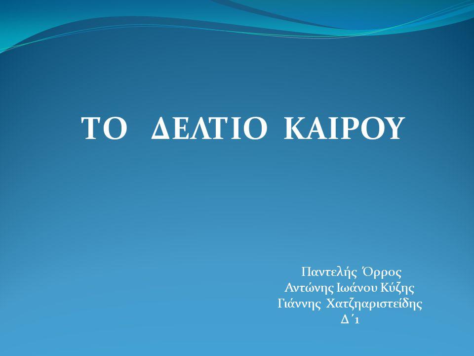 Περιεχόμενα  Η Κύπρος.