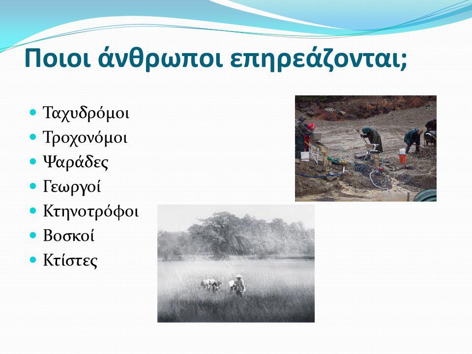 Ποιοι άνθρωποι επηρεάζονται; ΤΤαχυδρόμοι ΤΤροχονόμοι ΨΨαράδες ΓΓεωργοί ΚΚτηνοτρόφοι ΒΒοσκοί ΚΚτίστες