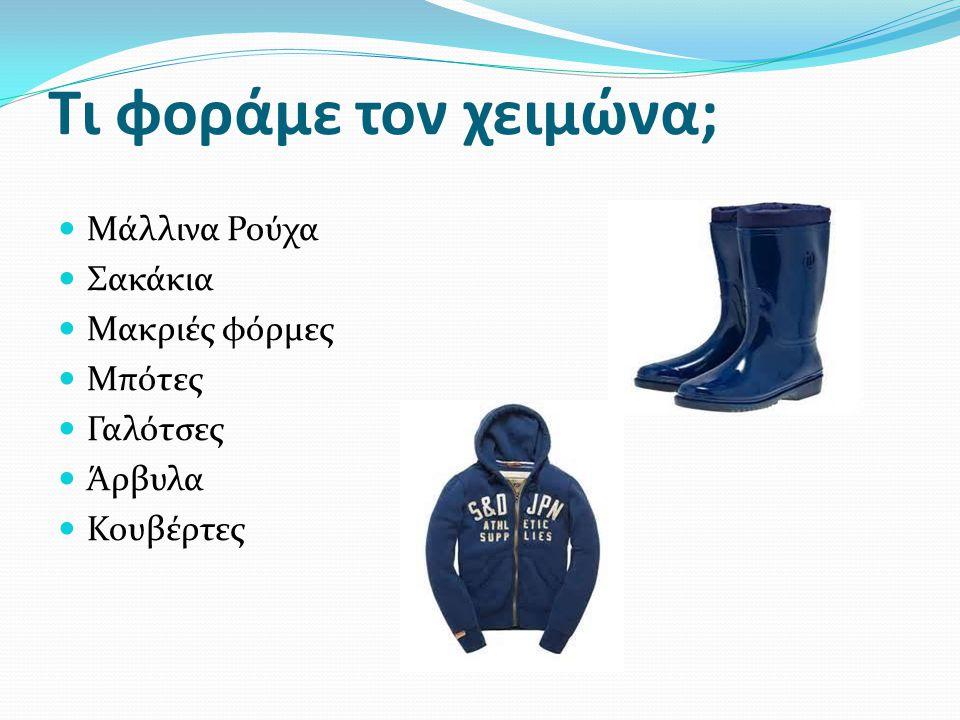 Τι φοράμε τον χειμώνα;  Μάλλινα Ρούχα  Σακάκια  Μακριές φόρμες  Μπότες  Γαλότσες  Άρβυλα  Κουβέρτες
