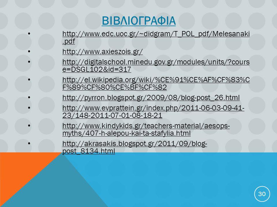 ΒΙΒΛΙΟΓΡΑΦΙΑ • http://www.edc.uoc.gr/~didgram/T_POL_pdf/Melesanaki.pdf • http://www.axieszois.gr/ • http://digitalschool.minedu.gov.gr/modules/units/?