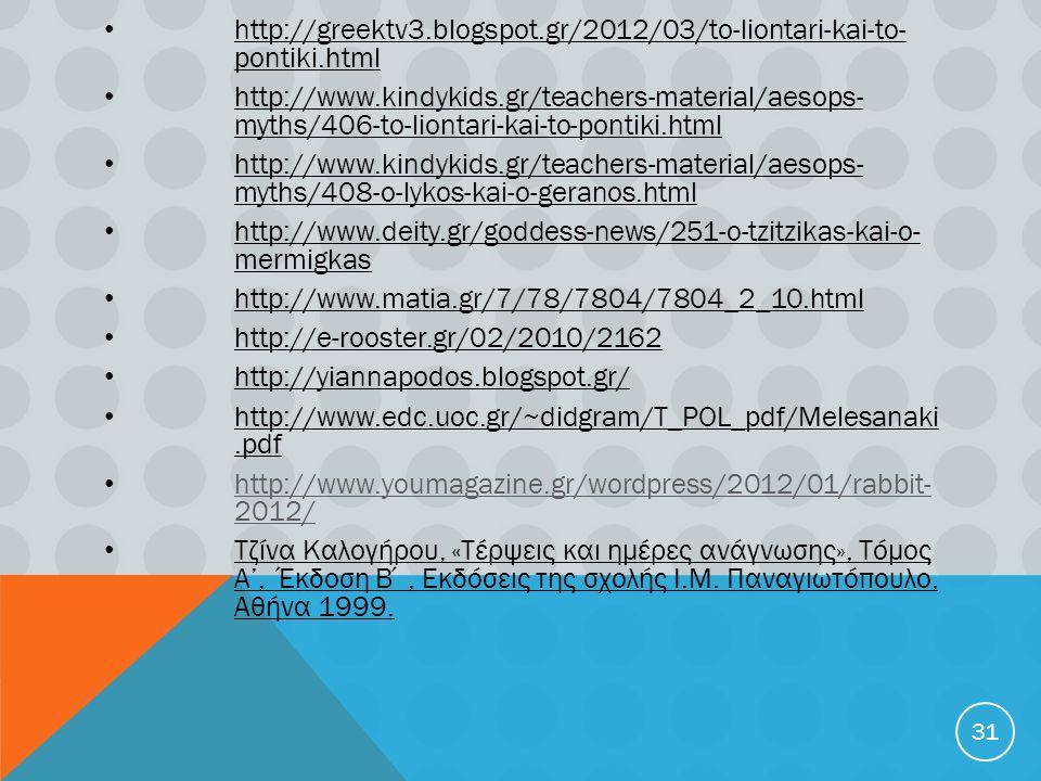 • http://greektv3.blogspot.gr/2012/03/to-liontari-kai-to- pontiki.html • http://www.kindykids.gr/teachers-material/aesops- myths/406-to-liontari-kai-t