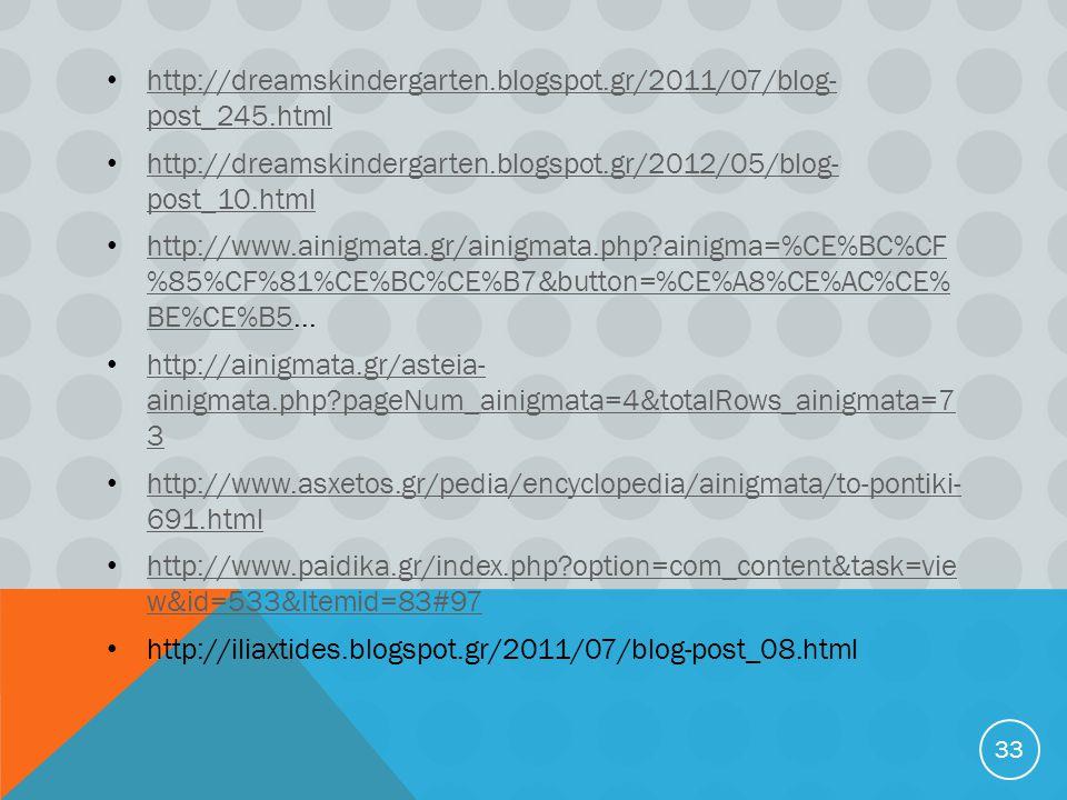 • http://dreamskindergarten.blogspot.gr/2011/07/blog- post_245.html http://dreamskindergarten.blogspot.gr/2011/07/blog- post_245.html • http://dreamsk