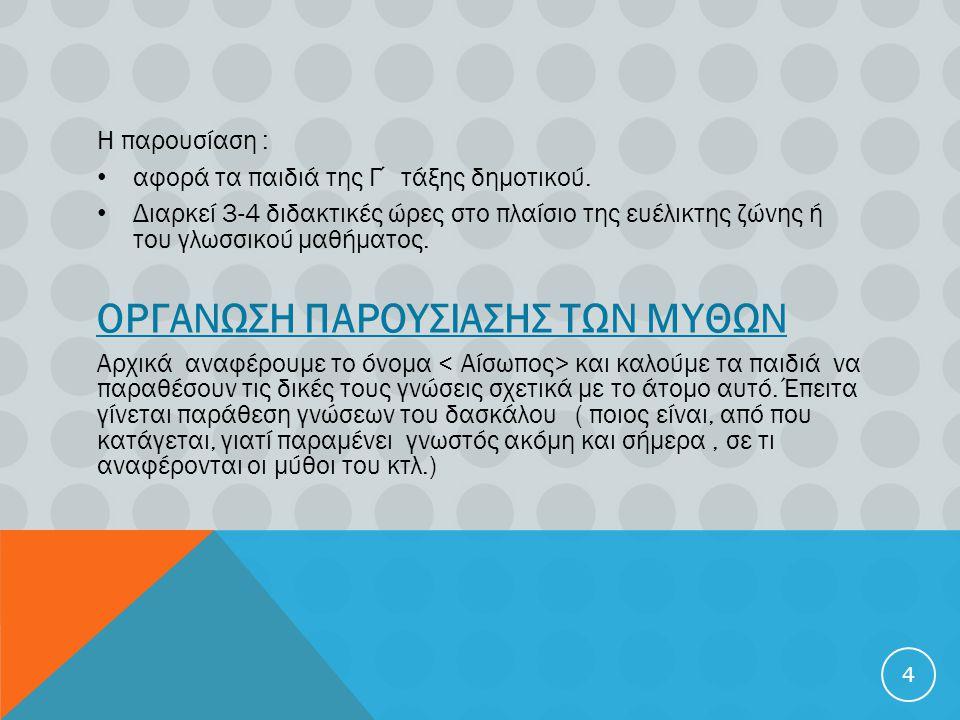 Η παρουσίαση : • αφορά τα παιδιά της Γ΄ τάξης δημοτικού. • Διαρκεί 3-4 διδακτικές ώρες στο πλαίσιο της ευέλικτης ζώνης ή του γλωσσικού μαθήματος. ΟΡΓΑ