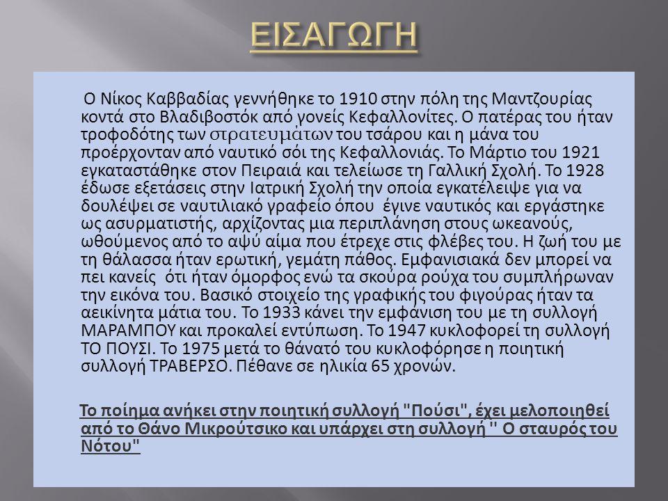 Ο Νίκος Καββαδίας γεννήθηκε το 1910 στην πόλη της Μαντζουρίας κοντά στο Βλαδιβοστόκ από γονείς Κεφαλλονίτες. Ο πατέρας του ήταν τροφοδότης των στρατευ