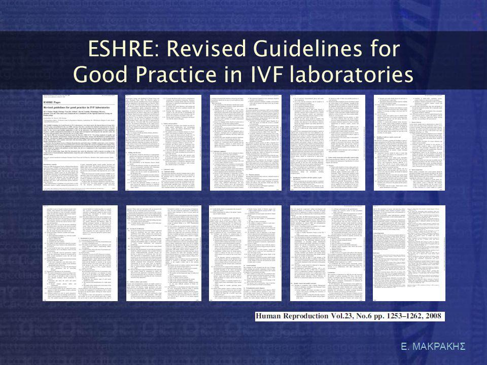 Ε. ΜΑΚΡΑΚΗΣ ESHRE: Revised Guidelines for Good Practice in IVF laboratories