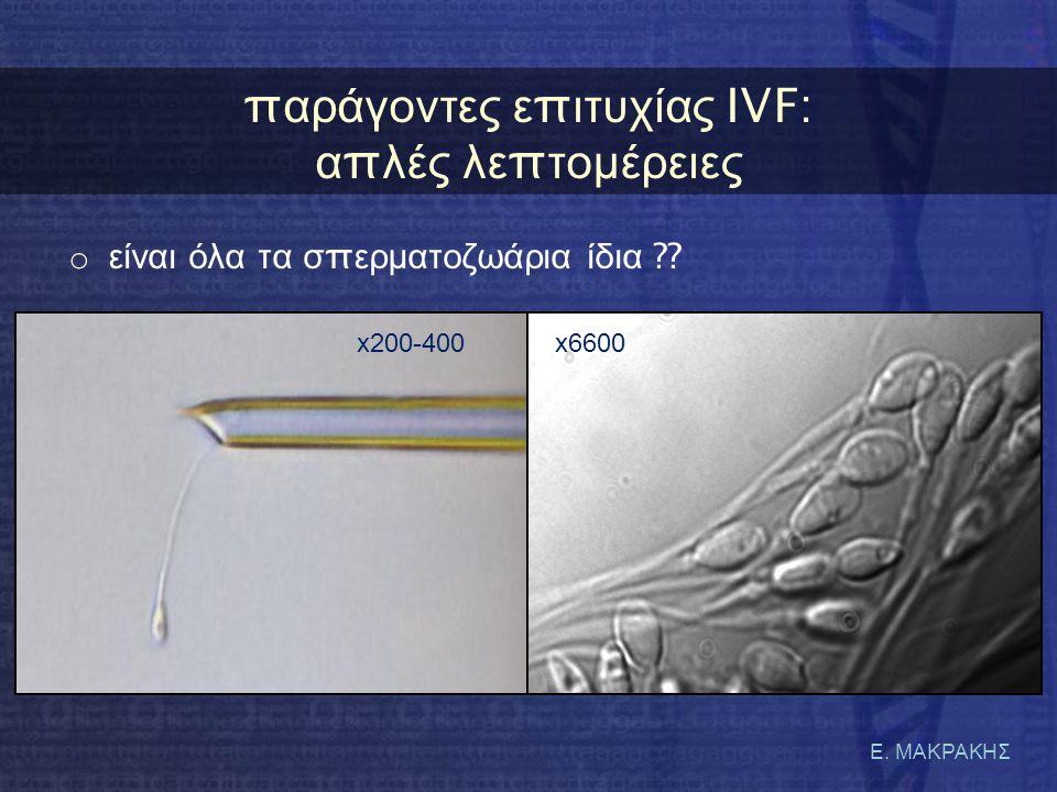 Ε. ΜΑΚΡΑΚΗΣ π αράγοντες ε π ιτυχίας IVF: α π λές λ ε π τομέρειες o είναι όλα τα σ π ερματοζωάρια ίδια ?? x200-400x6600