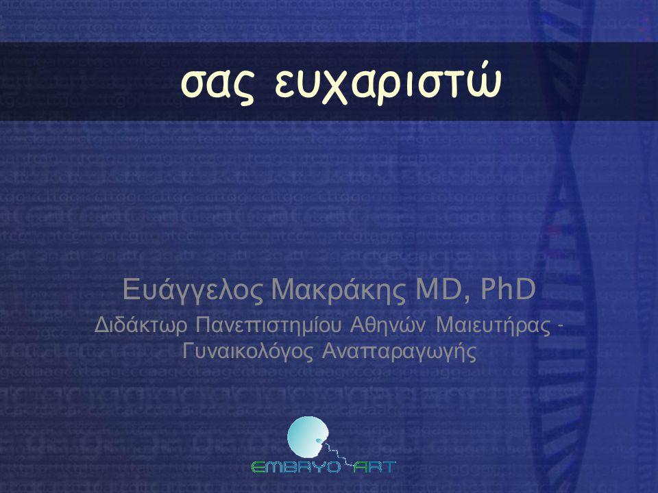 σας ευχαριστώ Ευάγγελος Μακράκης MD, PhD Διδάκτωρ Πανε π ιστημίου Αθηνών Μαιευτήρας - Γυναικολόγος Ανα π αραγωγής