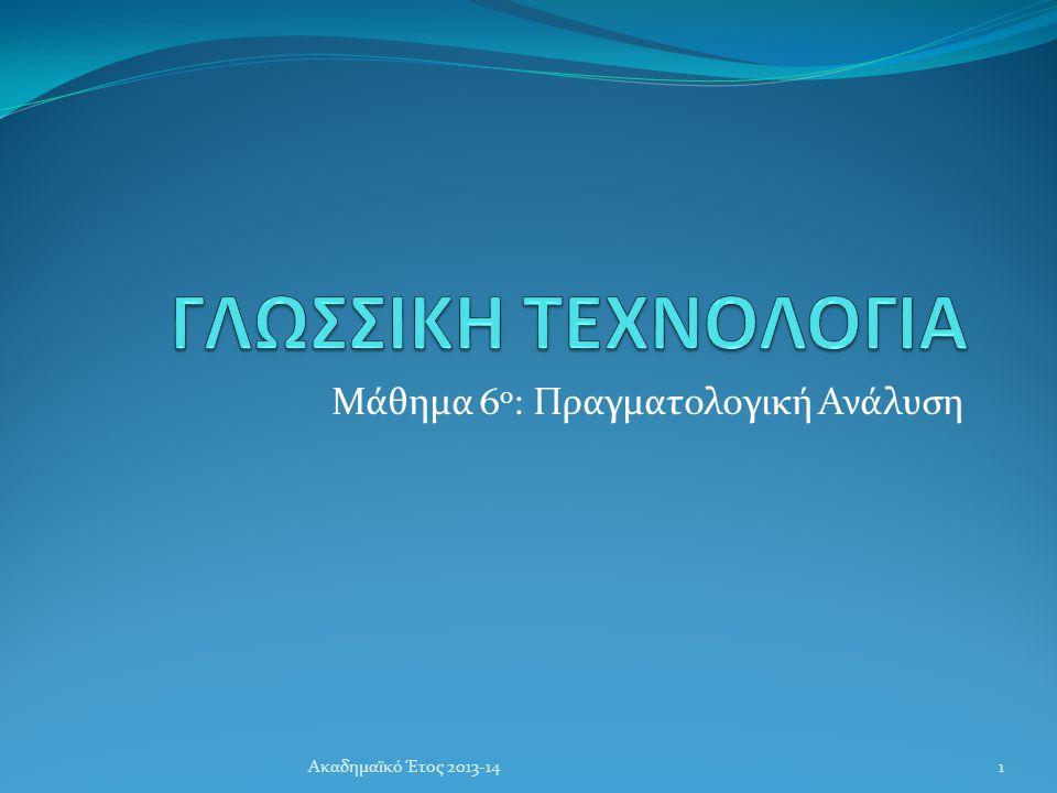 Μάθημα 6 ο : Πραγματολογική Ανάλυση 1Ακαδημαϊκό Έτος 2013-14