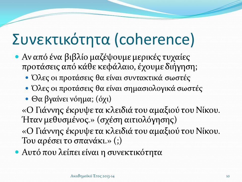 Συνεκτικότητα (coherence)  Αν από ένα βιβλίο μαζέψουμε μερικές τυχαίες προτάσεις από κάθε κεφάλαιο, έχουμε διήγηση;  Όλες οι προτάσεις θα είναι συντ