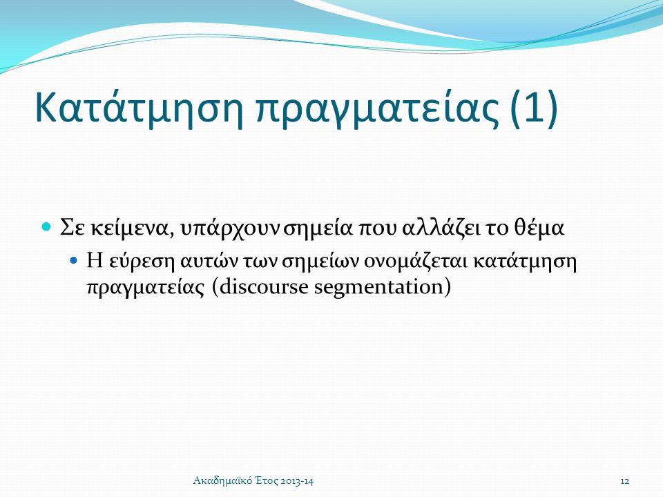 Κατάτμηση πραγματείας (1)  Σε κείμενα, υπάρχουν σημεία που αλλάζει το θέμα  Η εύρεση αυτών των σημείων ονομάζεται κατάτμηση πραγματείας (discourse s