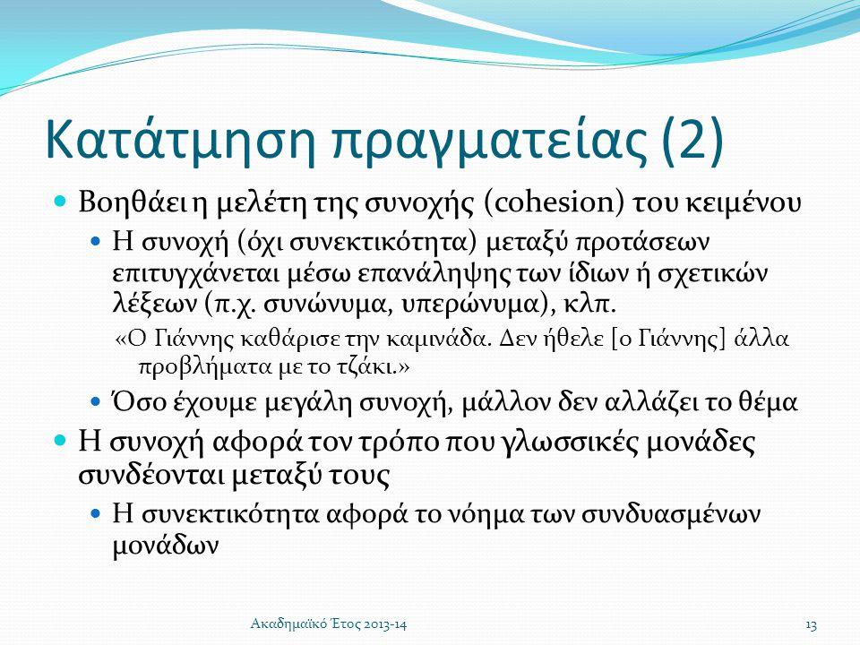 Κατάτμηση πραγματείας (2)  Βοηθάει η μελέτη της συνοχής (cohesion) του κειμένου  Η συνοχή (όχι συνεκτικότητα) μεταξύ προτάσεων επιτυγχάνεται μέσω επ