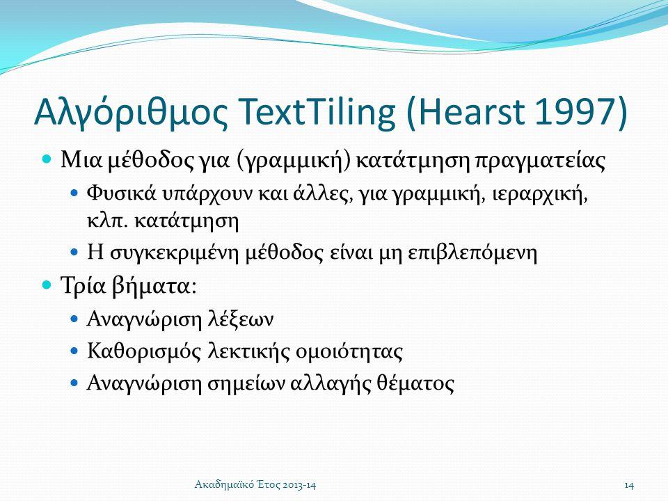 Αλγόριθμος TextTiling (Hearst 1997)  Μια μέθοδος για (γραμμική) κατάτμηση πραγματείας  Φυσικά υπάρχουν και άλλες, για γραμμική, ιεραρχική, κλπ. κατά