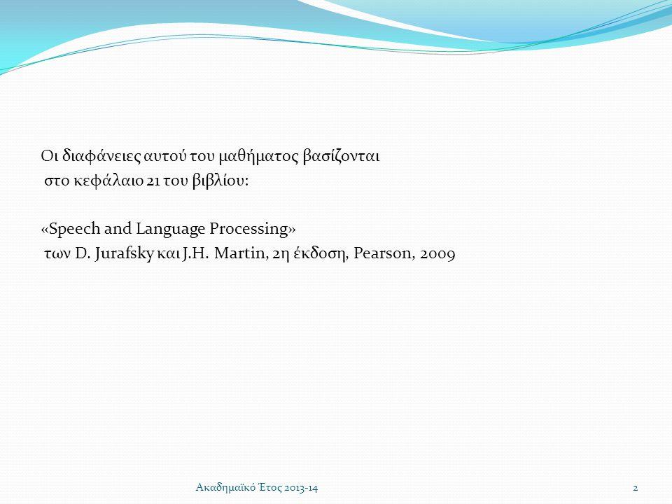 Οι διαφάνειες αυτού του μαθήματος βασίζονται στο κεφάλαιο 21 του βιβλίου: «Speech and Language Processing» των D. Jurafsky και J.H. Martin, 2η έκδοση,